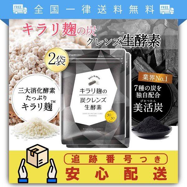 キラリ麹の炭クレンズ生酵素 2袋 セット 腸活 生酵素 ダイエットサポート