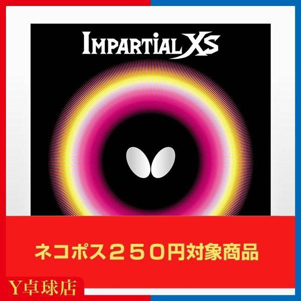 最安値挑戦中!ネコポス可 バタフライ(butterfly)インパーシャルXS 卓球ラケット用 表ソフトラバー レッド/ブラック [M便 1/4]