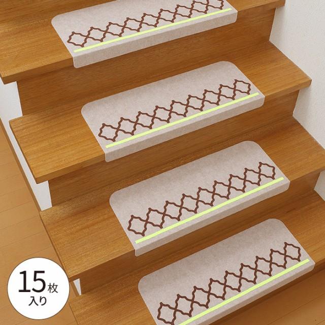 おくだけ吸着 足元見やすい階段マット ネット柄 ライトベージュ 15枚入 滑り止めマット すべり止め 洗える 折り曲げ付き 日本製
