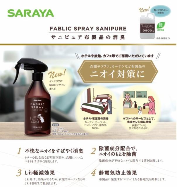 サラヤ SARAYA 布製品の消臭・除菌剤 サニピュア布製品の消臭 無香性 3L +詰替容器300mLスプレーボトル+カップ&ノズルセット