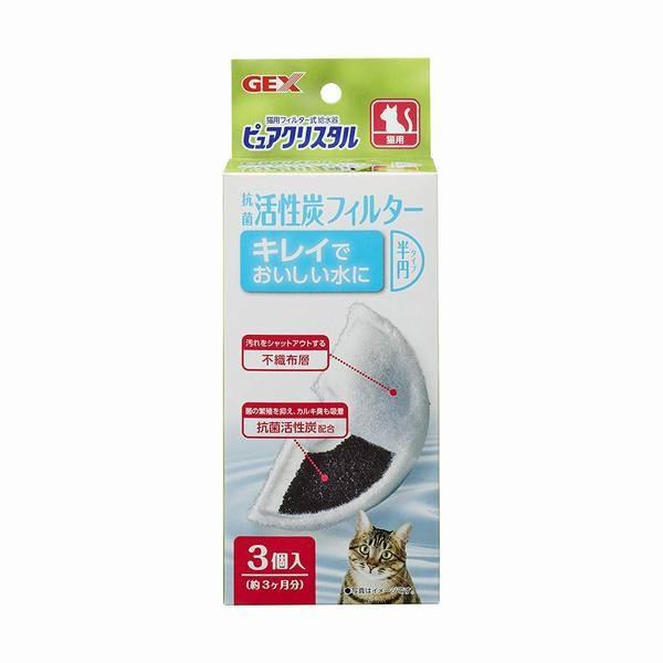 ジェックス ピュアクリスタル 抗菌活性炭フィルター半円タイプ猫用3P ペット用品 猫 餌やり 水やり用品 給水器 ウォーターボトル