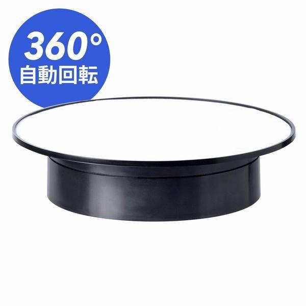 サンワダイレクト ターンテーブル 電動 360度回転台 電池式/microUSB給電 直径20cm 1周15秒 200-DG018 ディスプレイケース ディスプレイ