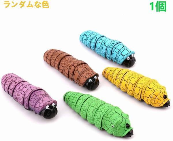 リモコン 幼虫 腹ペコ芋虫 おもちゃ 自走タイプ 前進走行 面白 子供 電動 明るい色 毛虫 クリープ おかしい けむし リモートコントロール