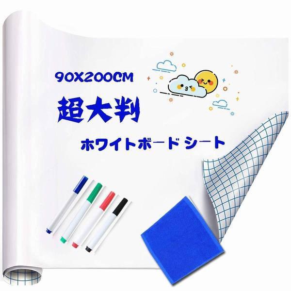 ホワイトボード シート 90*200cm 壁に貼る 黒板シート 取り付け簡単 書きやすくて消しやすい オフィス 学校 メモ 子供書き 掲示板