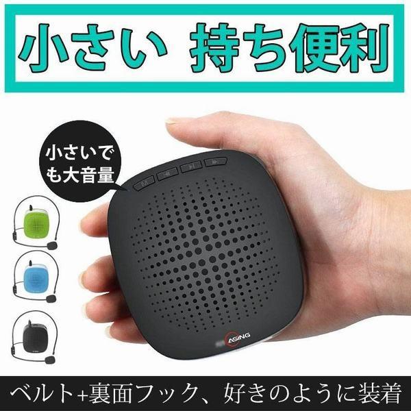 拡声器 スピーカー USB充電 小型 マイク付き ポータブル 多機能 音楽 授業 講演 説明会