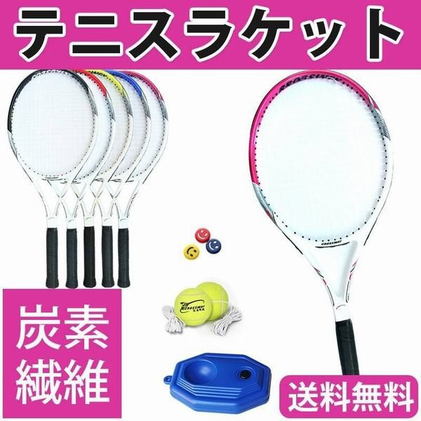 ソフトテニスラケット メンズ レディース 初心者 軽便