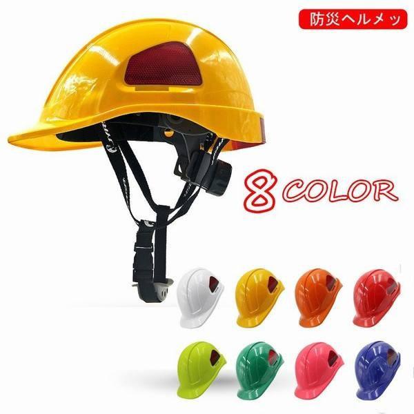 防災ヘルメット ヘルメット 避難用 保護帽 工事用ヘルメット 安全保護具 絶縁ABS サイズ調節可能 8色選べる