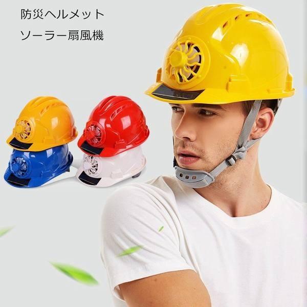 防災ヘルメット ソーラー帽子ファン 携帯扇風機 太陽エネルギ 電池不要 軽量 コンパクト 屋外 安全 作業用 熱中症?暑さ対策