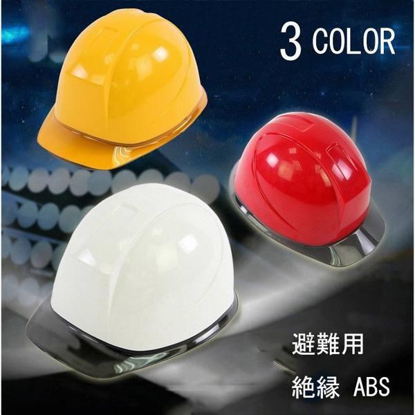 防災ヘルメット ヘルメット ひさし付き 避難用 保護帽 工事用ヘルメット 安全保護具 絶縁ABS サイズ調節可能 3色選べる