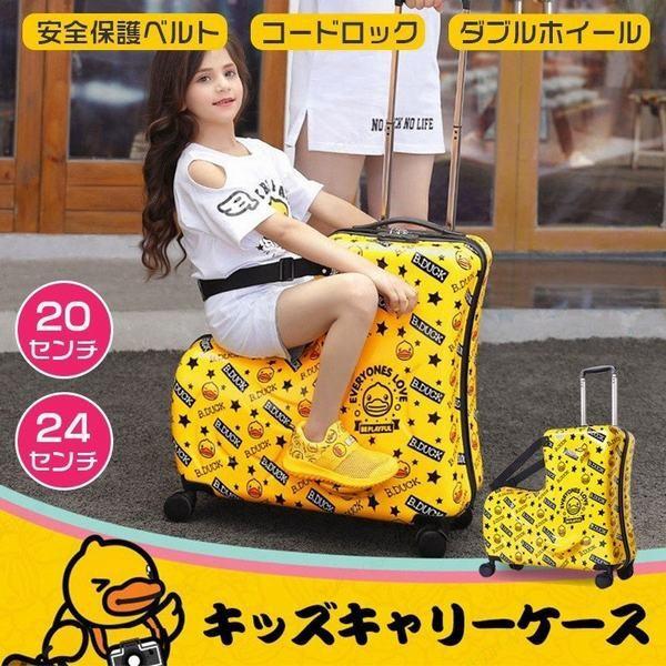 スーツケース キッズキャリーケース シール付き/機内持ち込み可 スーツケース キャリーバッグ キャリーケース トランク キッズ 子供