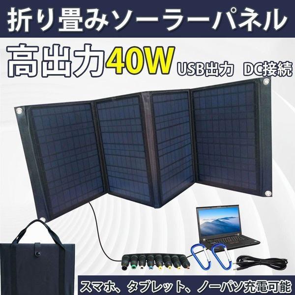 ソーラーパネル ソーラー充電器 ポータブル電源 折り畳み 40W 太陽光発電機 省エネ 防災グッズ 車中泊 スマホ、タブレット、ノーパソ ア
