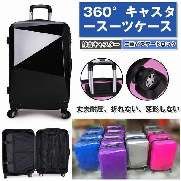 スーツケース 45L ケース 20インチ 7色 ファスナー開閉式 超軽量 4輪 男女兼用 PC材質 四 輪キャスター ハードタイプ ピカピ