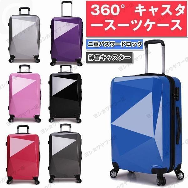 スーツケース 65L ケース 28インチ 7色 ファスナー開閉式 超軽量 4輪 男女兼用 PC材質 四 輪キャスター ハードタイプ ピカピ