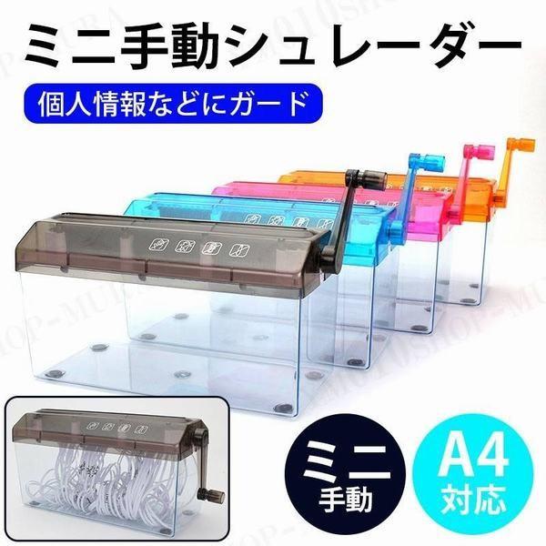 シュレッダー ミニ手動シュレッダー 家庭用 卓上 手動 コンパクト A4