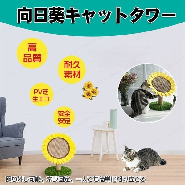 爪とぎ 猫 つめとぎ ひまわり 爪みがき ダンボール 爪やす り 爪研ぎ 爪 爪磨き