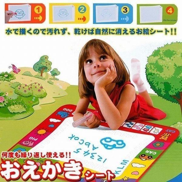 おえかき お絵描き シート 水 知育玩具 お絵描 ぬりえ 塗り絵 おもちゃ 子供 キッズ