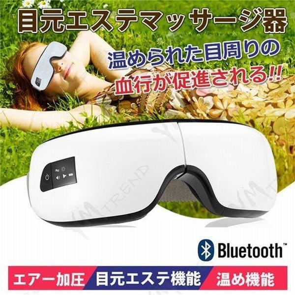 アイマッサージャー 目元マッサージャー 目もとエステ アイエステ目元エステ機能 温め機能 Bluetooth機能 バイブレーション機能 眼精疲労