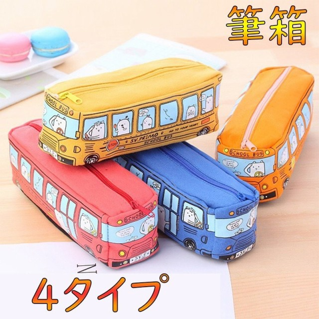 筆箱 ペンケース ペンポーチ バス 車 4タイプ 4色 帆布 大容量 小物入れ 文房具 子供 大人 男女兼用 かわいいイラスト