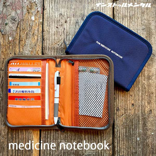 medicine notebook メディスンノートブック お薬手帳ケース パスポートケース 通帳ケース インストゥルメンタル