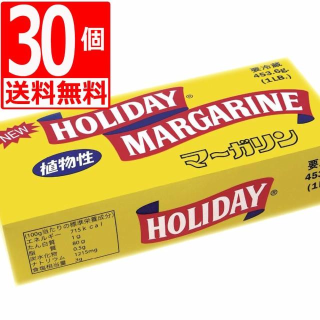 ホリデーマーガリン 4本スティックタイプ 450g×30個 [送料無料] バターの代替品として 沖縄郷土料理 ステーキに最適