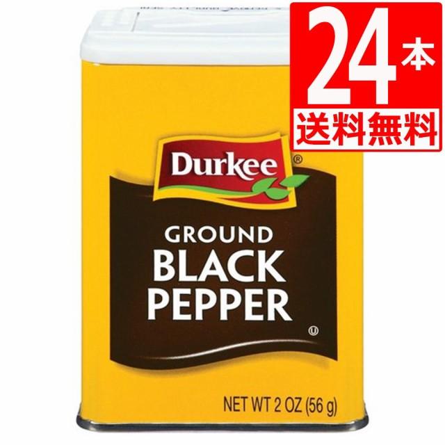 ダーキ ブラックペッパー 黒こしょう 家庭用2oz(56g)×24本 [送料無料] Durkee Black Papper