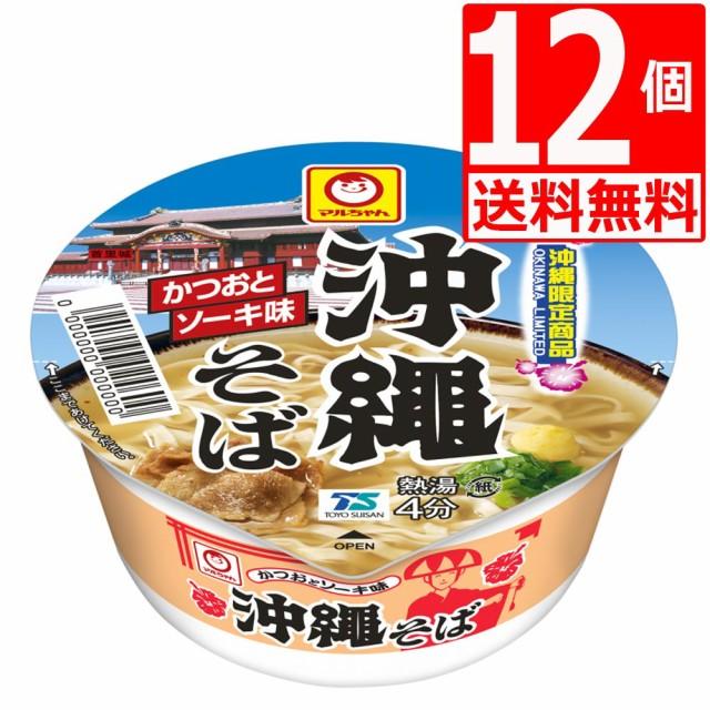 マルちゃん沖縄そば ミニカップめん39g×12P(1ケース) ミニサイズの豆カップ麺 送料無料 沖縄地区限定 カップ麺 保存食