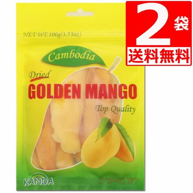 ゴールデンマンゴー(ドライマンゴー) 100g×2袋 [送料無料] カンボジア産 ドライフルーツ 至福の味でリピーター続出
