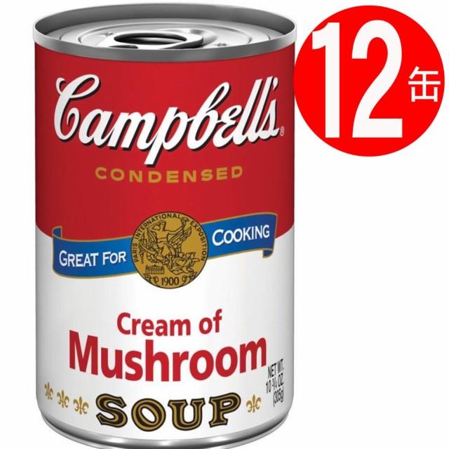 キャンベルスープ クリームマッシュルーム 298g×12缶[送料無料]
