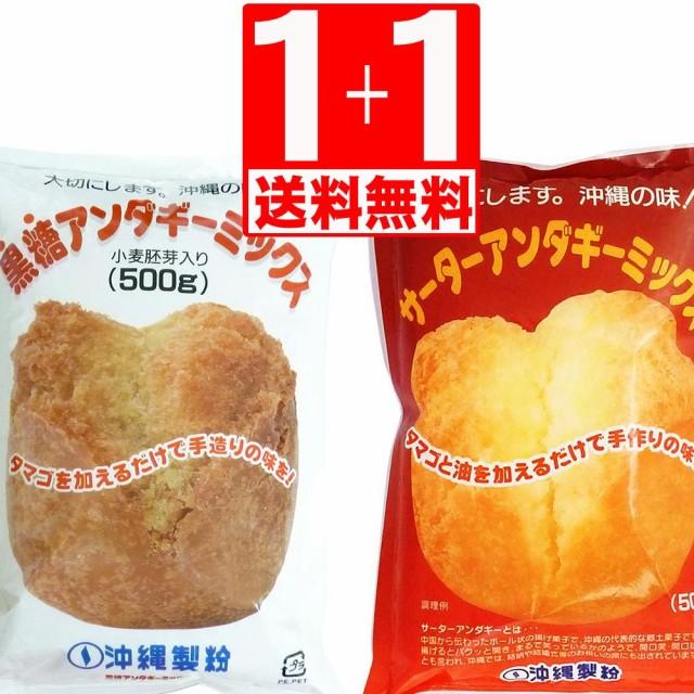 沖縄製粉 サーターアンダギーミックス500g×1袋、黒糖アンダギーミックス500g×1袋 [送料無料] お試し 食べ比べ