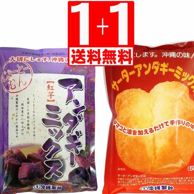 沖縄製粉 サーターアンダギーミックス500g×1袋、紅芋アンダギーミックス350g×1袋 [送料無料]