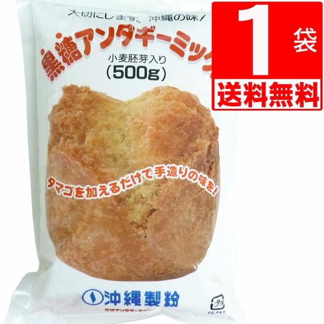 沖縄製粉 黒糖 サーターアンダギーミックス 500g×1袋 [送料無料] 黒糖アンダギーミックス アンダギーMIX