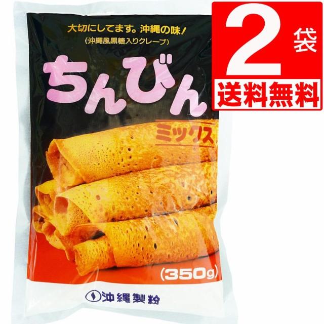 沖縄製粉 ちんびんミックス ちんびんMIX 350g×2袋 [送料無料] 沖縄伝統おやつ 沖縄風クレープ/子供と一緒に簡単手作りできます。