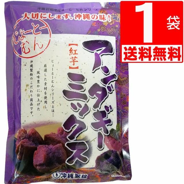 沖縄製粉 紅芋 サーターアンダギーミックス 350g×1袋 [送料無料] ご家庭でお手軽にアンダギーパーティ じょーとーむん
