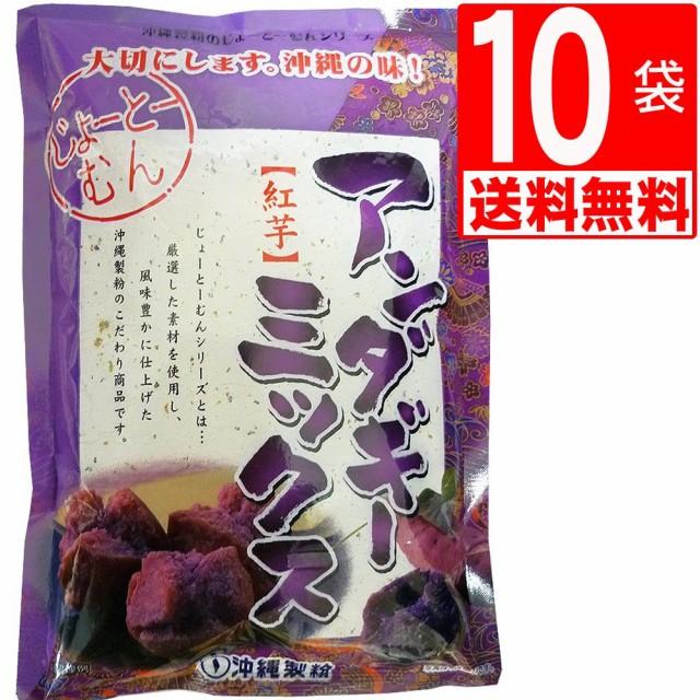 沖縄製粉 紅芋 サーターアンダギーミックス 350g×10袋 [送料無料] お子様のへの手作りおやつ簡単に作れます。