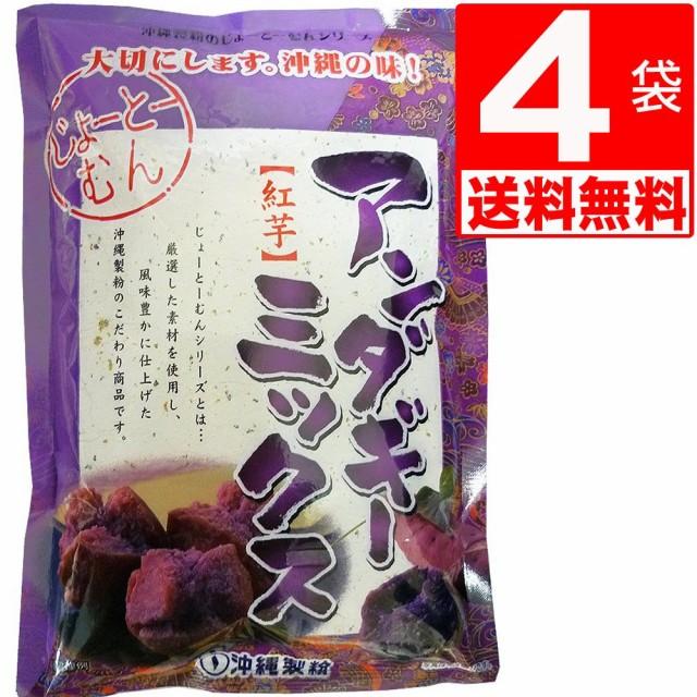 沖縄製粉 紅芋 サーターアンダギーミックス 350g×4袋 [送料無料] ご家庭でお手軽にアンダギーパーティ じょーとーむん