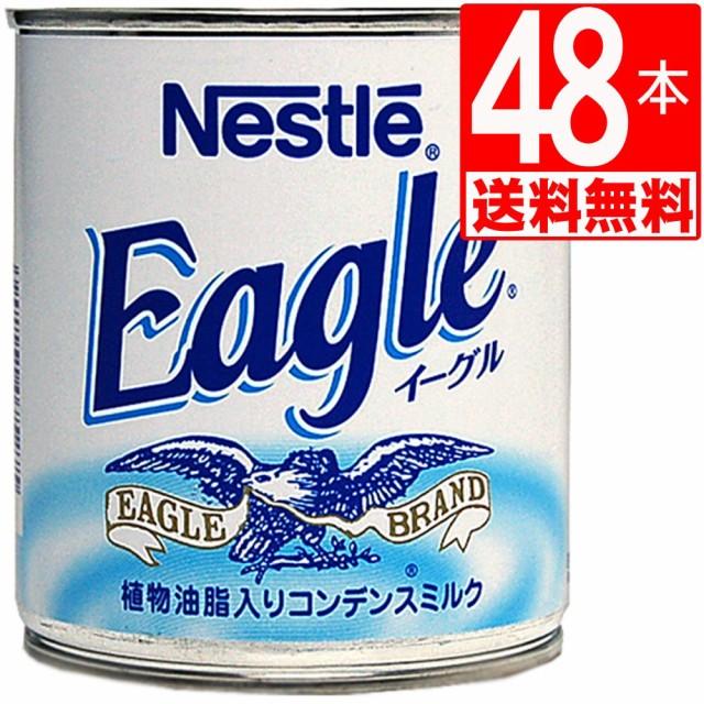 ネスレ イーグル 練乳(Condensed Milk) 385g×48本[送料無料] Nestle Eagle ワシミルク