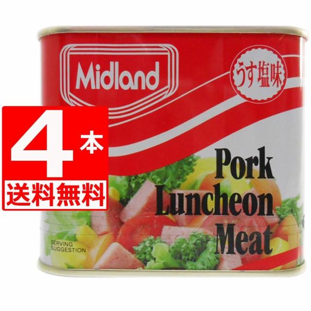 Midland ミッドランド ポークランチョンミート 300g×4本[送料無料] 保存食対策 TULIPデンマーク工場生産 デンマークならスパムよ