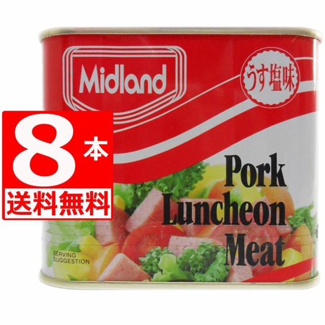 Midland ミッドランド ポークランチョンミート 300g×8本[送料無料] 保存食対策 TULIPデンマーク工場生産 デンマークならスパムよ