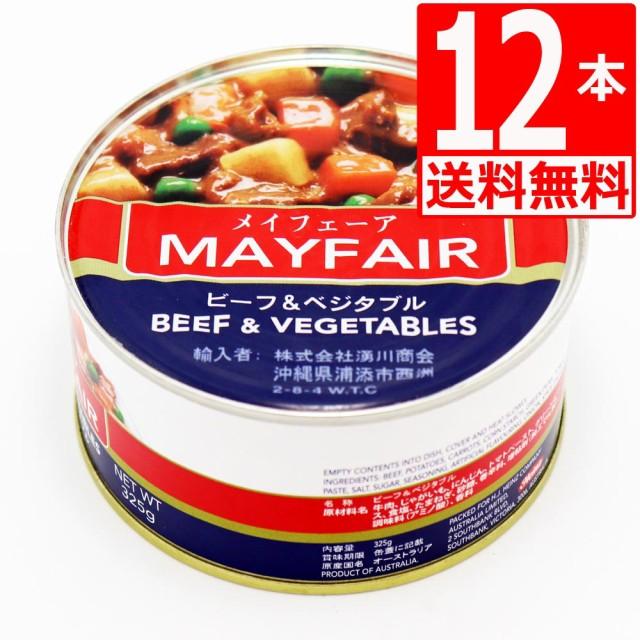 メイフェア ビーフ&ベジタブル Mayfare Beef and vegetables 325g×12本[送料無料] 保存食対策 缶詰