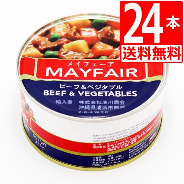 メイフェア ビーフ&ベジタブル Mayfare Beef and vegetables 325g×24本[送料無料] 保存食対策 缶詰
