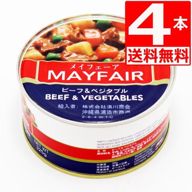 メイフェア ビーフ&ベジタブル Mayfare Beef and vegetables 325g×4本[送料無料] 保存食対策 缶詰