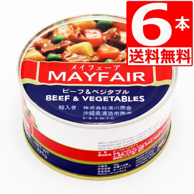 メイフェア ビーフ&ベジタブル Mayfare Beef and vegetables 325g×6本[送料無料] 保存食対策 缶詰