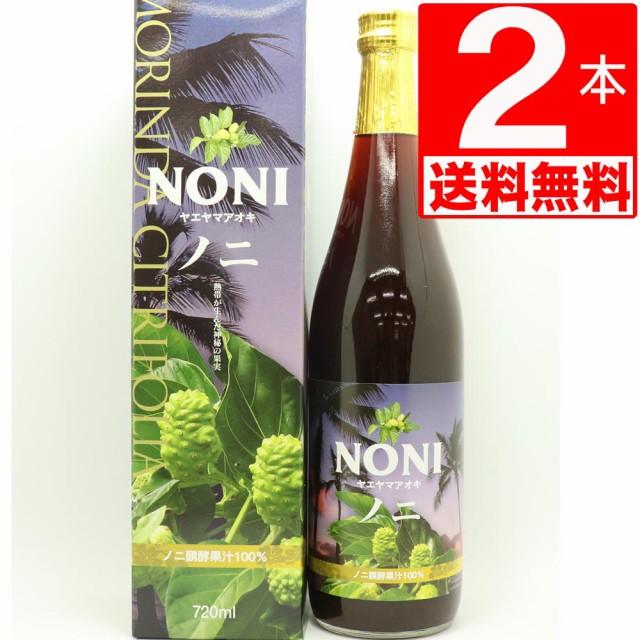 ノニジュース 無農薬発酵ヤエヤマアオキ100% 720ml×2本[送料無料]