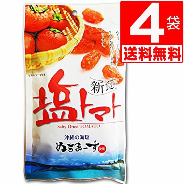 沖縄県産海水塩ぬちまーす仕上げ 塩トマト 110g×4袋[送料無料]