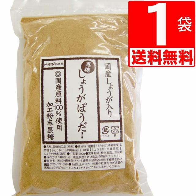 黒糖 しょうがパウダー (沖縄県産黒糖+国産しょうが) 200g[送料無料]
