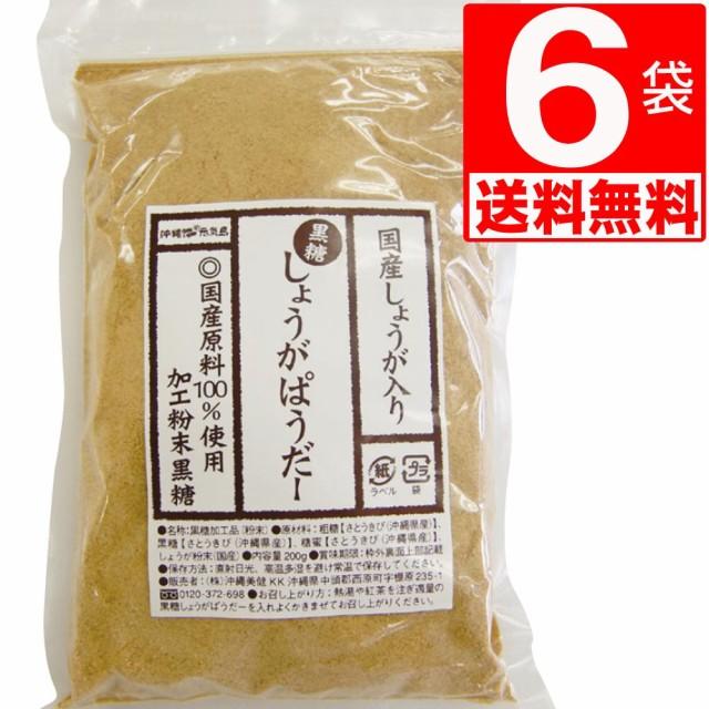 黒糖 しょうがパウダー (沖縄県産黒糖+国産しょうが) 200g×6袋[送料無料]