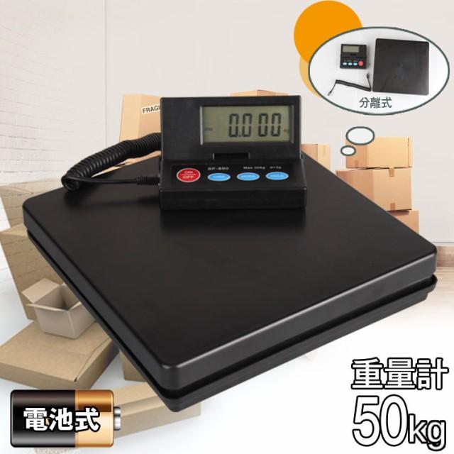 送料無料 新作商品電子秤 隔測式 風袋機 スケール デジタル台はかり オートオフ機能 最大50kgまで計量可能 乾電池式 家庭用 作業用 測り