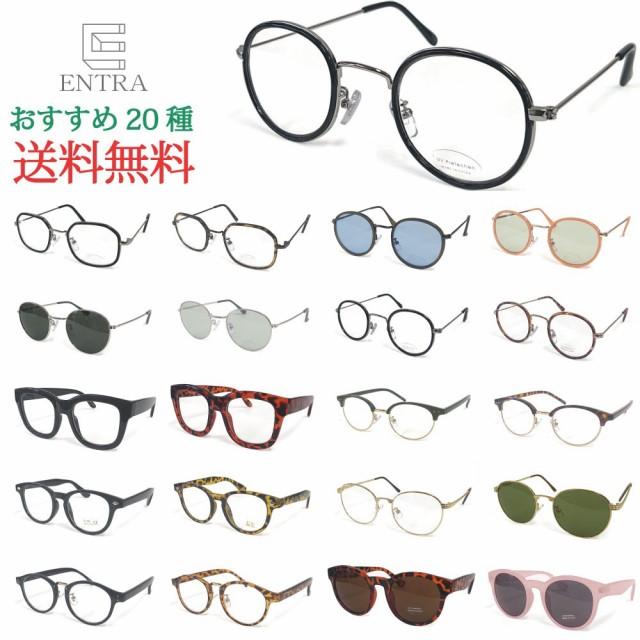 メガネ 眼鏡 めがね ダテ 伊達メガネ フレーム サングラス 紫外線 UVカット レディース メンズ ラウンド ボストン カジュアル 小物 ファ