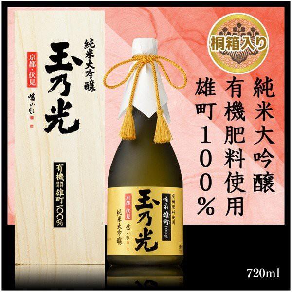 玉乃光 純米大吟醸 有機肥料使用備前雄町100% 720ml 化粧箱入り JD562-au