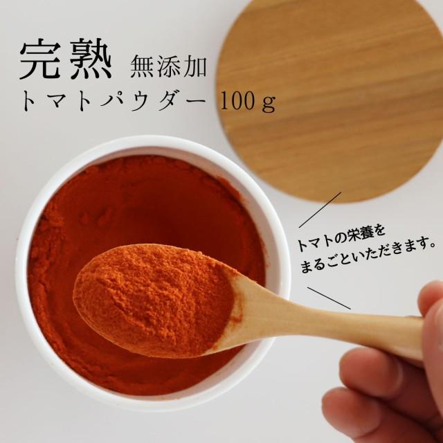 トマト粉末 トマトパウダー[お試し1袋 完熟無添加トマトパウダー100g]無塩 食塩無添加 トマトソース 京のおだし 1000円ポッキリ